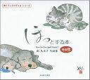 ほっとする本(その2) 南久美子作品集 (書とマンガのデュオシリーズ) [ 南久美子 ]