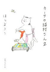 カーサの猫村さん(2)