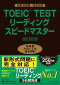 TOEIC®TESTリーディングスピードマスターNEW EDITION