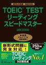 TOEIC(R)TESTリーディングスピードマスター NEW EDITION [ 成重 寿 ]