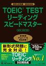 TOEIC(R)TEST��ǥ����ԡ��ɥޥ����� NEW EDITION