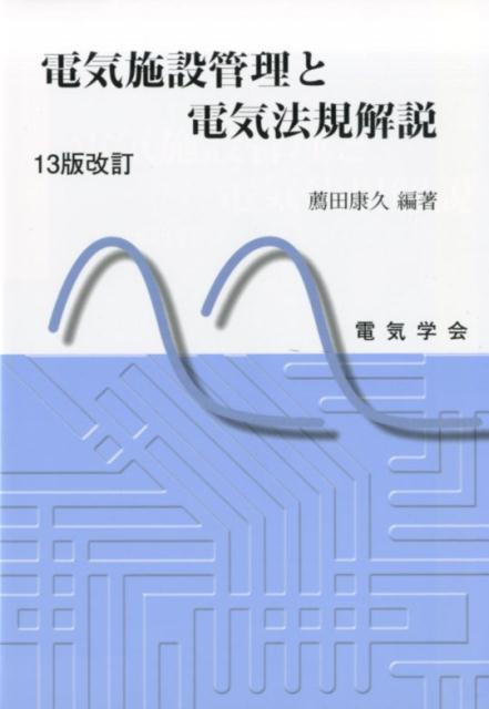電気施設管理と電気法規解説 13版改訂 [ 薦田康久 ]