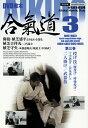 DVD教本 AIKIDO合氣道 第3巻