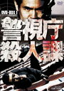警視庁殺人課 DVD-BOX 1 [ 菅原文太 ]