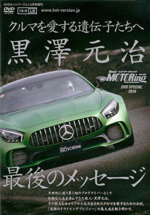 Best MOTORing SPECIAL DVD 黒澤元治 最後のメッセージ (DVDホットバージョン(J)) [ HVプロジェクト ]