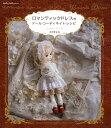 ロマンティックドレスのドール・コーディネイト・レシピ (Dolly*Dolly Books) [ 吉田 麻由良 ]