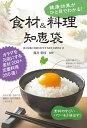 健康効果がひと目でわかる食材&料理 知恵袋 [ 食の栄養と効能を科学する食生活研究会 ]