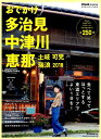 おでかけ多治見 恵那 中津川(2018) 土岐 可児 瑞浪 (流行発信MOOK おでかけシ