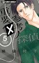 重要参考人探偵 5 (フラワーコミックス) [ 絹田 村子 ...