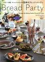 Bread Party  人気パン教室Grano Di Ciacoの四季のブレッド・パーティー [