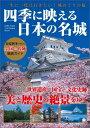 四季に映える日本の名城