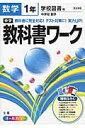 中学教科書ワーク(数学 1年)
