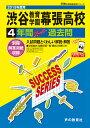 渋谷教育学園幕張高等学校(2019年度用) 4年間スーパー過去問 DL可 (声教の高校過去問シリーズ)