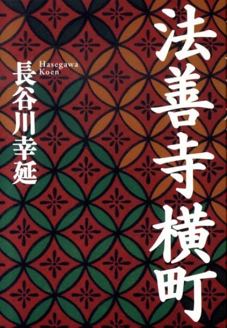 法善寺横町 (タチバナ文芸文庫) [ 長谷川幸延 ]の商品画像