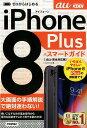 ゼロからはじめるiPhone 8 Plusスマートガイド au完全対応版 [ リンクアップ ]