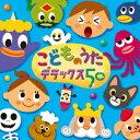 こどものうた デラックス50 [ (キッズ) ]