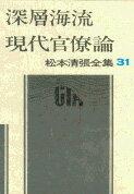 松本清張全集(31)