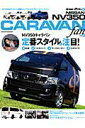 NISSAN NV350 CARAVAN fan(vol.2)