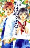 小説 ちはやふる 中学生編(3)