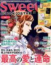 占いBOOK(2018下半期) (TJ MOOK Sweet特別編集)