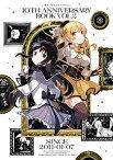 魔法少女まどか☆マギカ 10th Anniversary Book 2 (まんがタイムKRコミックス フォワードシリーズ) [ Magica Quartet ]