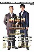 オフィシャルガイドブック相棒ー劇場版3-巨大密室!特命係絶海の孤島へplus s (ぴあmook)