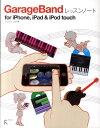 GarageBandレッスンノートfor iPhone,iPad & iPod [ ランディング ]
