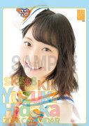 (卓上) 日高優月 2016 SKE48 カレンダー