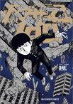 モブサイコ100(12) (裏少年サンデーコミックス) [ ONE ]