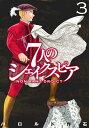 7人のシェイクスピア NON SANZ DROICT(3) (ヤンマガKCスペシャル) [ ハロルド 作石 ]