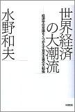 世界经济的大潮流[水野和夫][世界経済の大潮流 [ 水野和夫 ]]