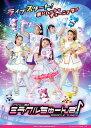 アイドル×戦士 ミラクルちゅーんず! DVD BOX vol.1 [ 内田亜紗香 ]