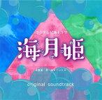 フジテレビ系ドラマ「海月姫」オリジナルサウンドトラック [ 末廣健一郎 MAYUKO ]