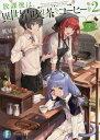 放課後は、異世界喫茶でコーヒーを2 (ファンタジア文庫) [ 風見鶏 ]