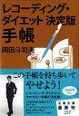 レコーディングダイエット決定版手帳 [ 岡田斗司夫 ]