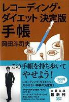 レコーディングダイエット決定版手帳