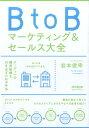 BtoBマーケティング&セールス大全 (Do books) [ 岩本俊幸 ]