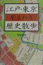 江戸・東京早まわり歴史散歩
