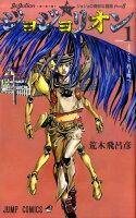 ジョジョリオン(volume 1)
