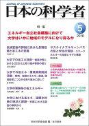 ���ܤβʳؼ�2016ǯ5��桡Vol.51