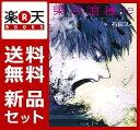 東京喰種トーキョーグール:re 1-9巻セット