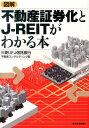 図解不動産証券化とJ-REITがわかる本
