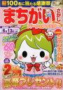 まちがいさがしパーク&ファミリー 桜餅特別号 (POWER MOOK 11)