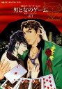 男と女のゲーム (ハーレクインコミックス ダイヤ) JET