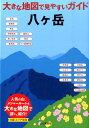 八ケ岳 [ 山と渓谷社 ]