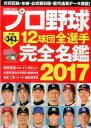 プロ野球12球団全選手完全名鑑(2017)
