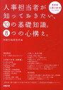 人事担当者が知っておきたい、10の基礎知識。8つの心構え。 [ 労務行政研究所 ]