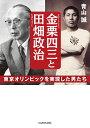 金栗四三と田畑政治 東京オリンピックを実現した男たち (中経...