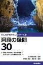 洞窟の疑問30 探検から観光、潜む生物まで、のぞきたくなる未知の世 (みんなが知りたいシリーズ) [ 日本洞窟学会 ]