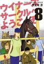 ウイナーズサークルへようこそ(8) (ヤングジャンプコミックス)